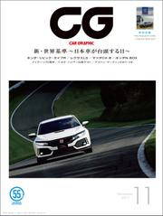 CG(CAR GRAPHIC)2017年11月号