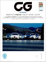 CG(CAR GRAPHIC)2018年1月号