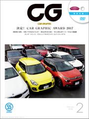 CG(CAR GRAPHIC)2018年2月号