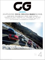 CG(CAR GRAPHIC)2018年4月号