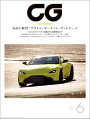 CG(CAR GRAPHIC)2018年6月号