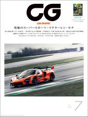 CG(CAR GRAPHIC)2018年7月号