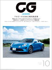 CG(CAR GRAPHIC)2018年10月号