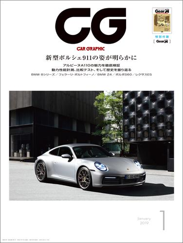 CG(CAR GRAPHIC)2019年1月号