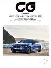 CG(CAR GRAPHIC)2019年2月号