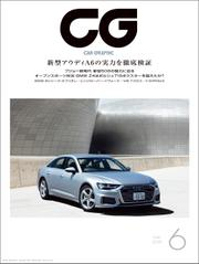 CG(CAR GRAPHIC)2019年6月号