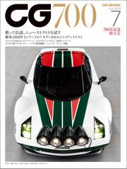 CG(CAR GRAPHIC)2019年7月号