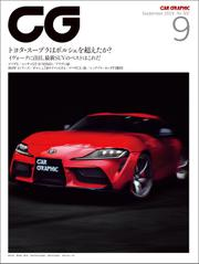 CG(CAR GRAPHIC)2019年9月号
