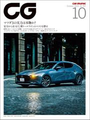CG(CAR GRAPHIC)2019年10月号