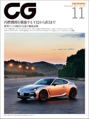 CG(CAR GRAPHIC)2021年11月号