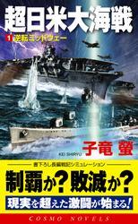 超日米大海戦[1]逆転ミッドウェー