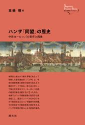 創元世界史ライブラリー ハンザ「同盟」の歴史 中世ヨーロッパの都市と商業