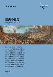 創元世界史ライブラリー 歴史の見方 西洋史のリバイバル
