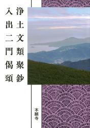 浄土文類聚鈔 入出二門偈頌(現代語版)
