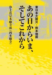 東日本大震災・熊本地震 あの日からいま、そしてこれから