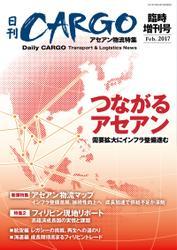日刊CARGO臨時増刊号 アセアン物流特集
