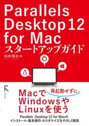 Parallels Desktop 12 for Macスタートアップガイド
