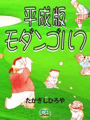 平成版モダンゴルフ