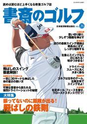 書斎のゴルフ VOL.26 読めば読むほど上手くなる教養ゴルフ誌