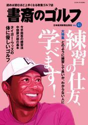 書斎のゴルフ VOL.41 読めば読むほど上手くなる教養ゴルフ誌