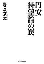 円安待望論の罠