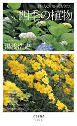 日本人なら知っておきたい 四季の植物