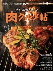 ぜんぶ食べたい肉グルメ帖