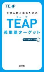 TEAP英単語ターゲット(音声DL付)