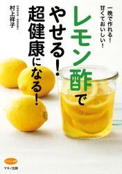 レモン酢でやせる!超健康になる!