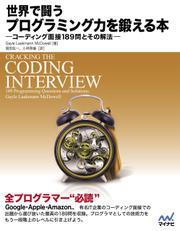 世界で闘うプログラミング力を鍛える本 コーディング面接189問とその解法