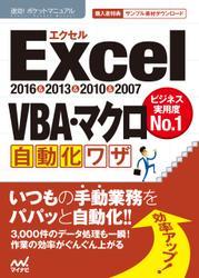 速効!ポケットマニュアル Excel VBA・マクロ自動化ワザ2016&2013&2010&2007