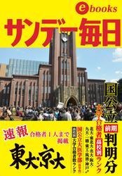 大学合格者高校別ランキング1 東大・京大ほか国公立前期速報号