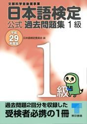 日本語検定 公式 過去問題集 1級 平成29年度版