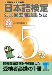 日本語検定 公式 過去問題集 5級 平成29年度版