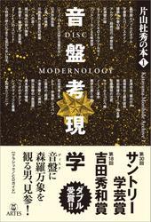 音盤考現学 片山杜秀の本(1)