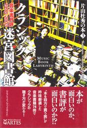 クラシック迷宮図書館 片山杜秀の本(3)