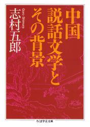 中国説話文学とその背景