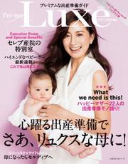 プレミアムな出産準備ガイド Pre-mo Luxe 2017-2018年版