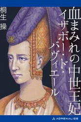 血まみれの中世王妃 イザボー・ド・バヴィエール