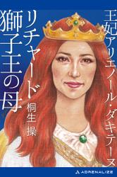 王妃アリエノール・ダキテーヌ リチャード獅子王の母