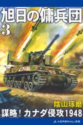 旭日の傭兵団(3) 謀略!カナダ侵攻1948