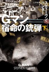 Gマン 宿命の銃弾(下)
