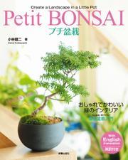プチ盆栽 おしゃれでかわいい緑のインテリア