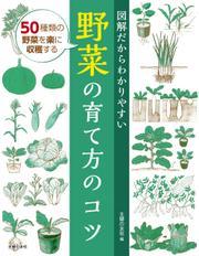 図解だからわかりやすい野菜の育て方のコツ