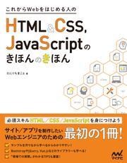 これからWebをはじめる人のHTML&CSS、 JavaScriptのきほんのきほん