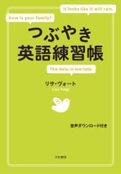 つぶやき英語練習帳 [音声ダウンロード付き]