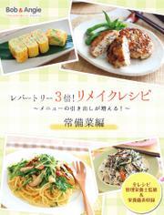 レパートリー3倍!リメイクレシピ ~メニューの引き出しが増える!~常備菜編
