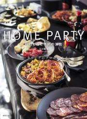 HOME PARTY 料理と器と季節の演出 「ケータリングのプロが教える」