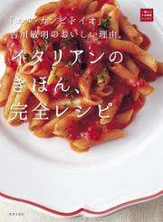 イタリアンのきほん、完全レシピ 「エル・カンピドイオ」吉川敏明のおいしい理由。