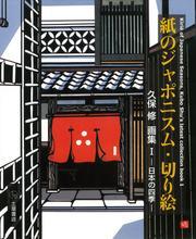 紙のジャポニスム・切り絵 久保 修 画集I -日本の四季-